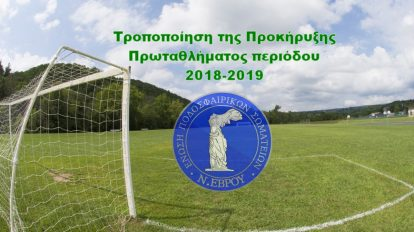 Τροποποίηση της Προκήρυξης Πρωταθλήματος περιόδου 2018-2019