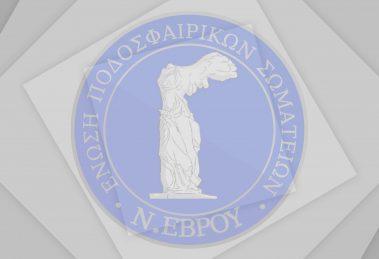 ΕΠΣ ΕΒΡΟΥ - Ένωση Ποδοσφαιρικών Σωματείων Νομού Έβρου