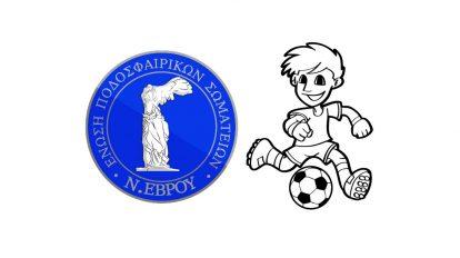 Δηλώσεις συμμετοχής για τα πρωταθλήματα υποδομών ΕΠΣ Έβρου