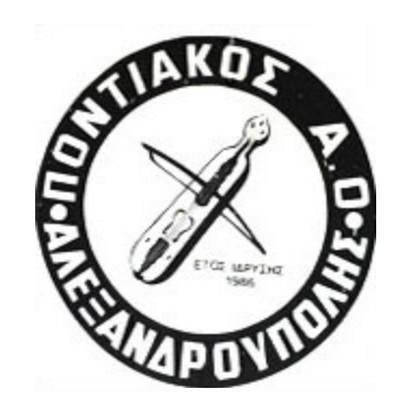 Α.Ο. ΠΟΝΤΙΑΚΟΣ ΑΛΕΞ/ΛΗΣ