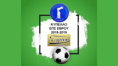 Προκήρυξη Κυπέλλου Ερασιτεχνών «ΣΙΓΡΕΚΗΣ» 2018-2019