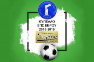 Το πρόγραμμα της 3ης αγωνιστικής του Κυπέλλου «ΣΙΓΡΕΚΗΣ» ΕΠΣ Έβρου