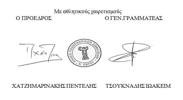 Ποινές Ποδοσφαιριστών ΕΠΣ ΕΒΡΟΥ, Επιτροπή Κανονισμών ΕΠΣ ΕΒΡΟΥ