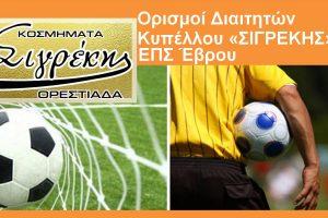 Ορισμοί Διαιτητών Κυπέλλου «ΣΙΓΡΕΚΗΣ» ΕΠΣ Έβρου