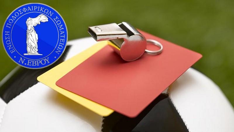 Ποινές Ποδοσφαιριστών Επιτροπή Κανονισμών ΕΠΣ ΕΒΡΟΥ