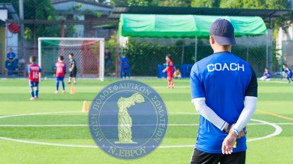 Πρόσληψη Προπονητών για Μικτές Ομάδες Παίδων – Νέων
