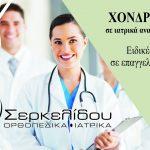 Χορηγός Πρωταθλημάτων ΕΠΣ Έβρου «Σερκελίδου Ορθοπεδικά - Ιατρικά»