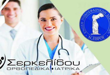 Πρωταθλημάτων ΕΠΣ Έβρου «ΣΕΡΚΕΛΙΔΟΥ Ορθοπεδικά – Ιατρικά»