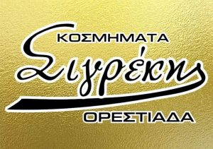 Χορηγός Κυπέλλου ΕΠΣ Έβρου «Σιγρέκης Κοσμήματα – Ρολόγια»