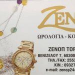 ΖΕΝΟΠ - ΩΡΟΛΟΓΙΑ, ΚΟΣΜΗΜΑΤΑ - Χορηγός Πρωταθλημάτων Ανάπτυξης & Υποδομών