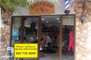 ΚΟΥΡΕΙΟΝ – Μετζιδιές Νικόλαος, Ορεστιάδα