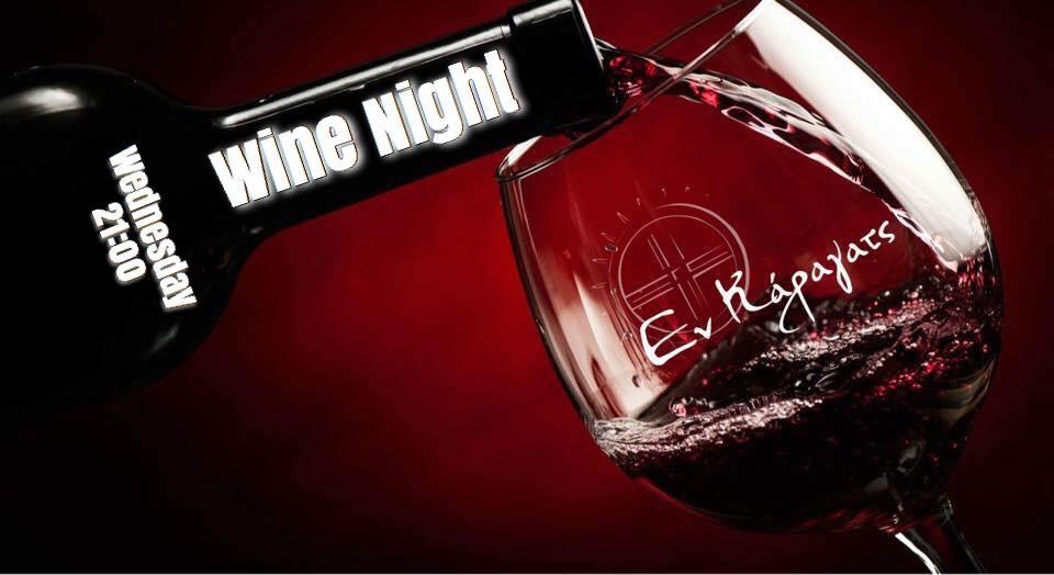 Διοργανώνουμε Έντεχνες Βραδιές Κρασιού αφιερωμένες στα ποιοτικά ντόπια κρασιά μας, με μουσικές προτάσεις με τη φροντίδα και υπογραφή εκλεκτών Dj's