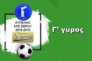 Γ' γύρος κυπέλλου «ΣΙΓΡΕΚΗΣ» ΕΠΣ Έβρου