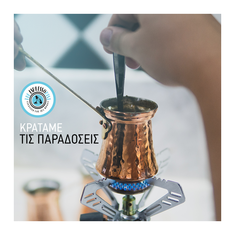 THE ESPRESSONIST – ORESTIADA Delivery στο τηλέφωνο: 2552 022277
