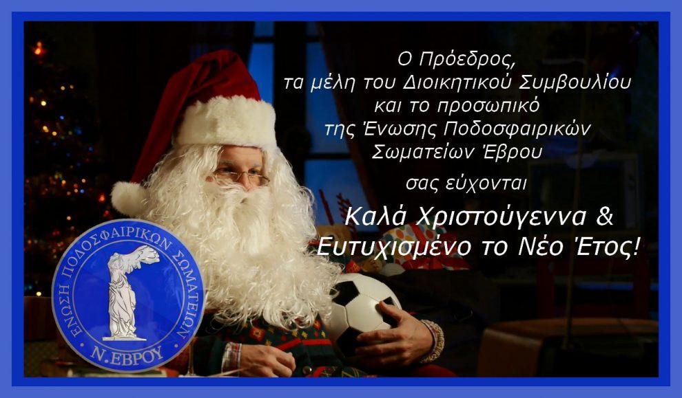 Καλά Χριστούγεννα και Ευτυχισμένο το Νέο Έτος! Ένωση Ποδοσφαιρικών Σωματείων Έβρου.