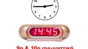 Σας γνωρίζουμε ότι σύμφωνα με την απόφαση του Δ.Σ. της Ε.Π.Σ. ΄Εβρου, που πάρθηκε κατά τη συνεδρίασή της στις 03/12/18, οι υπόλοιποι αγώνες 9ης και 10ης αγωνιστικής θα έχουν ώρα έναρξης την 14.45 αντί 15.00 που αναγράφεται στο πρόγραμμα.