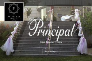 Principal Κτήμα Δεξιώσεων - Πολυχώρος Εκδηλώσεων