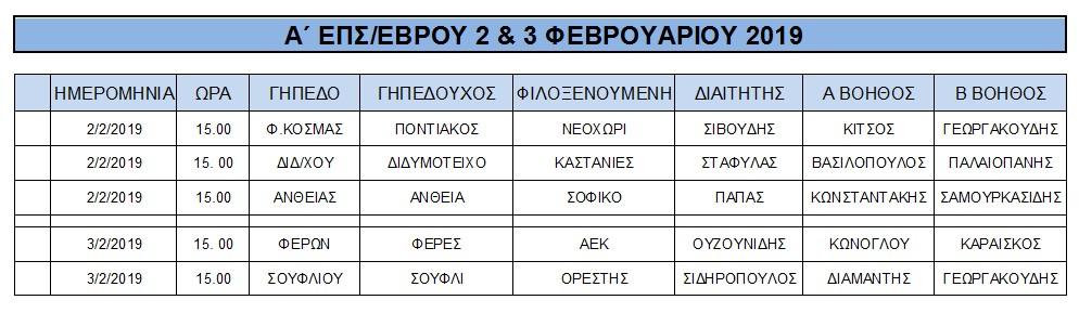 Ενημερωμένη δημοσίευση με τον ορισμό των διαιτητών της 11ης αγωνιστικής του πρωταθλήματος Α κατηγορίας «ΣΕΡΚΕΛΙΔΟΥ» - ΕΠΣ Έβρου