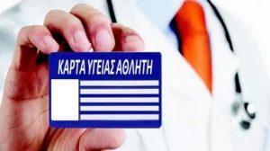 Παράταση για την έκδοση κάρτας υγείας αθλητή έως 31-07-2019