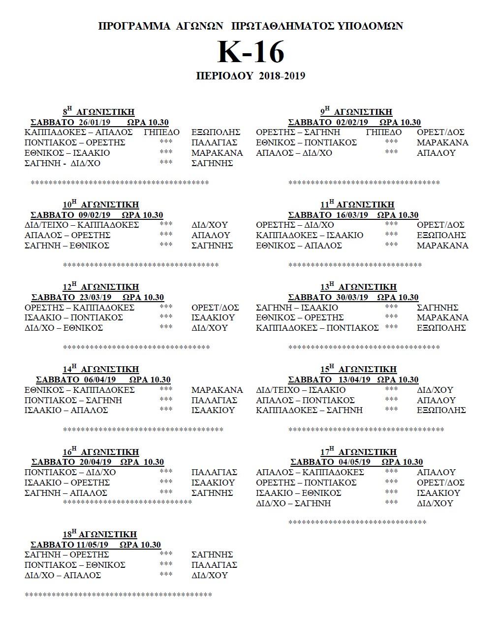 ΠΡΟΓΡΑΜΜΑ ΑΓΩΝΩΝ ΠΡΩΤΑΘΛΗΜΑΤΟΣ ΥΠΟΔΟΜΩΝ Κ-16 ΠΕΡΙΟΔΟΥ 2018-2019