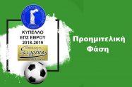 Προημιτελική φάση Κυπέλλου Ερασιτεχνών «ΣΙΓΡΕΚΗΣ» ΕΠΣ Έβρου, περιόδου 2018-2019