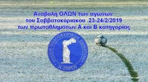 Αναβολή ΟΛΩΝ των αγώνων του Σαββατοκύριακου 23-24/2/2019 των πρωταθλημάτων Α και Β κατηγορίας ΕΠΣ Έβρου.