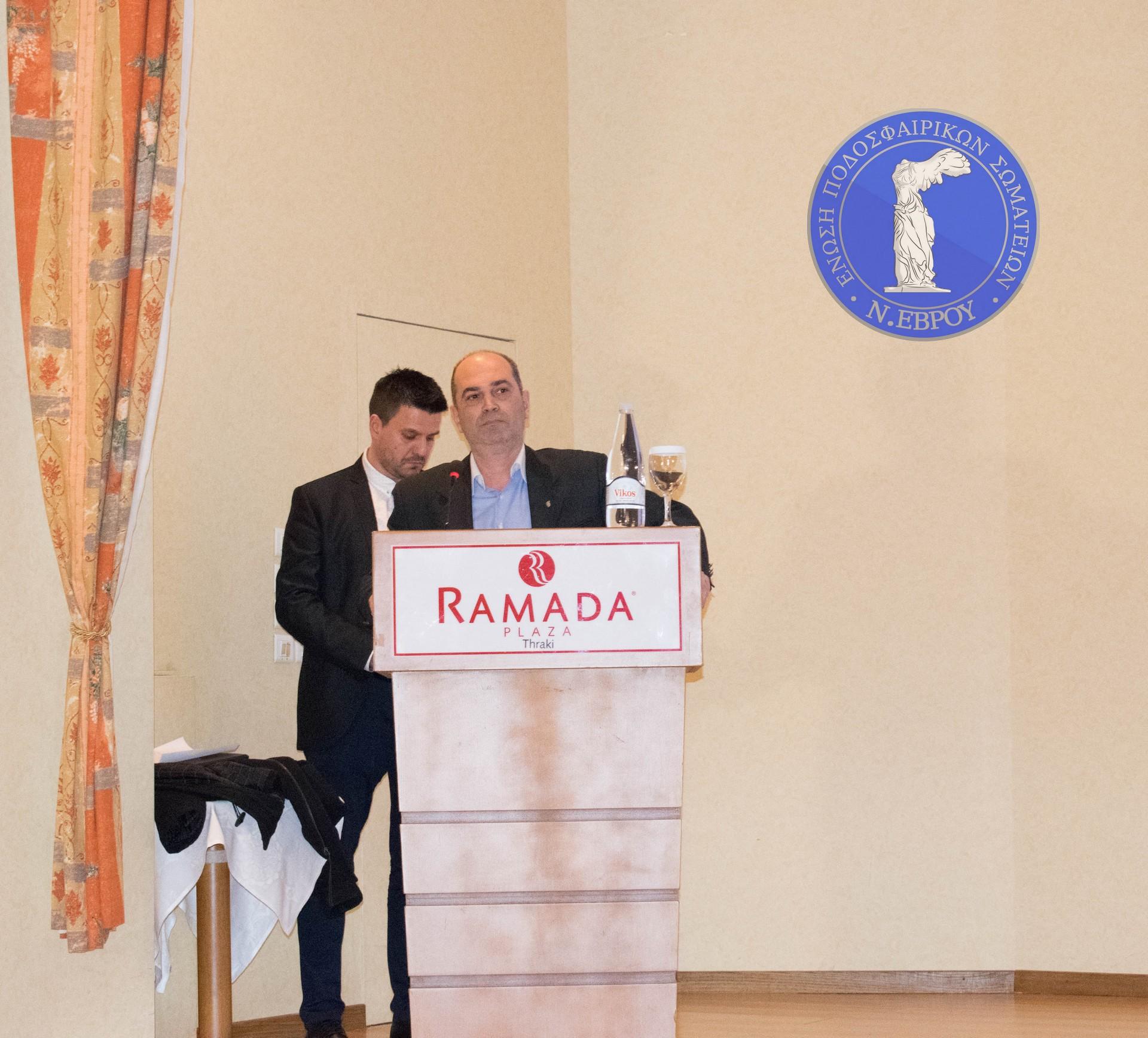 Πραγματοποιήθηκε η Γενική Συνέλευση – Κοπή Βασιλόπιτας της ΕΠΣ Έβρου
