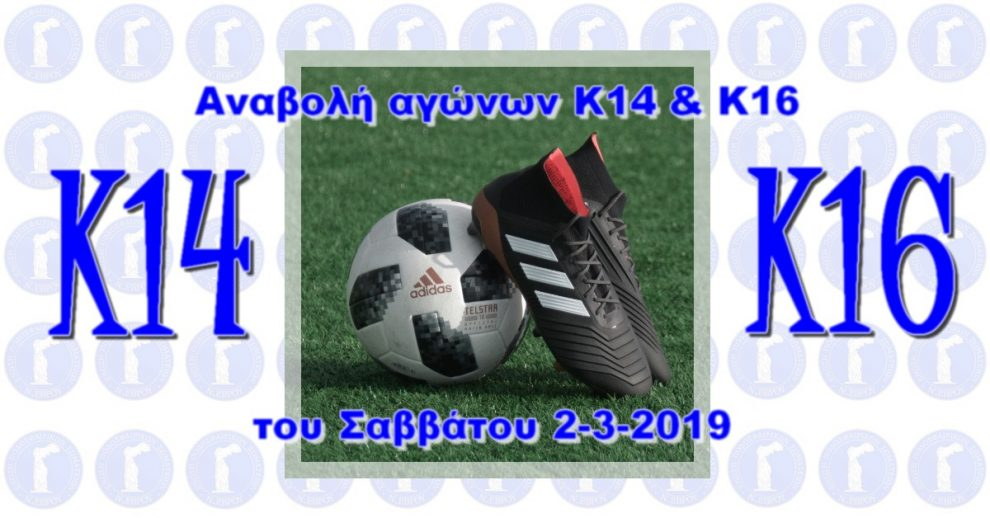 Αναβολή των αγώνων Κ-14 & Κ-16 του Σαββάτου 2 Μαρτίου 2019