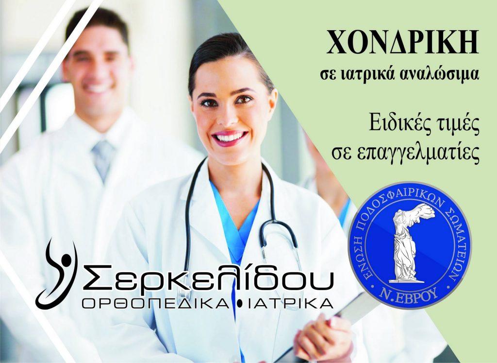 Χορηγός Πρωταθλημάτων ΕΠΣ Έβρου «Σερκελίδου Ορθοπεδικά – Ιατρικά»