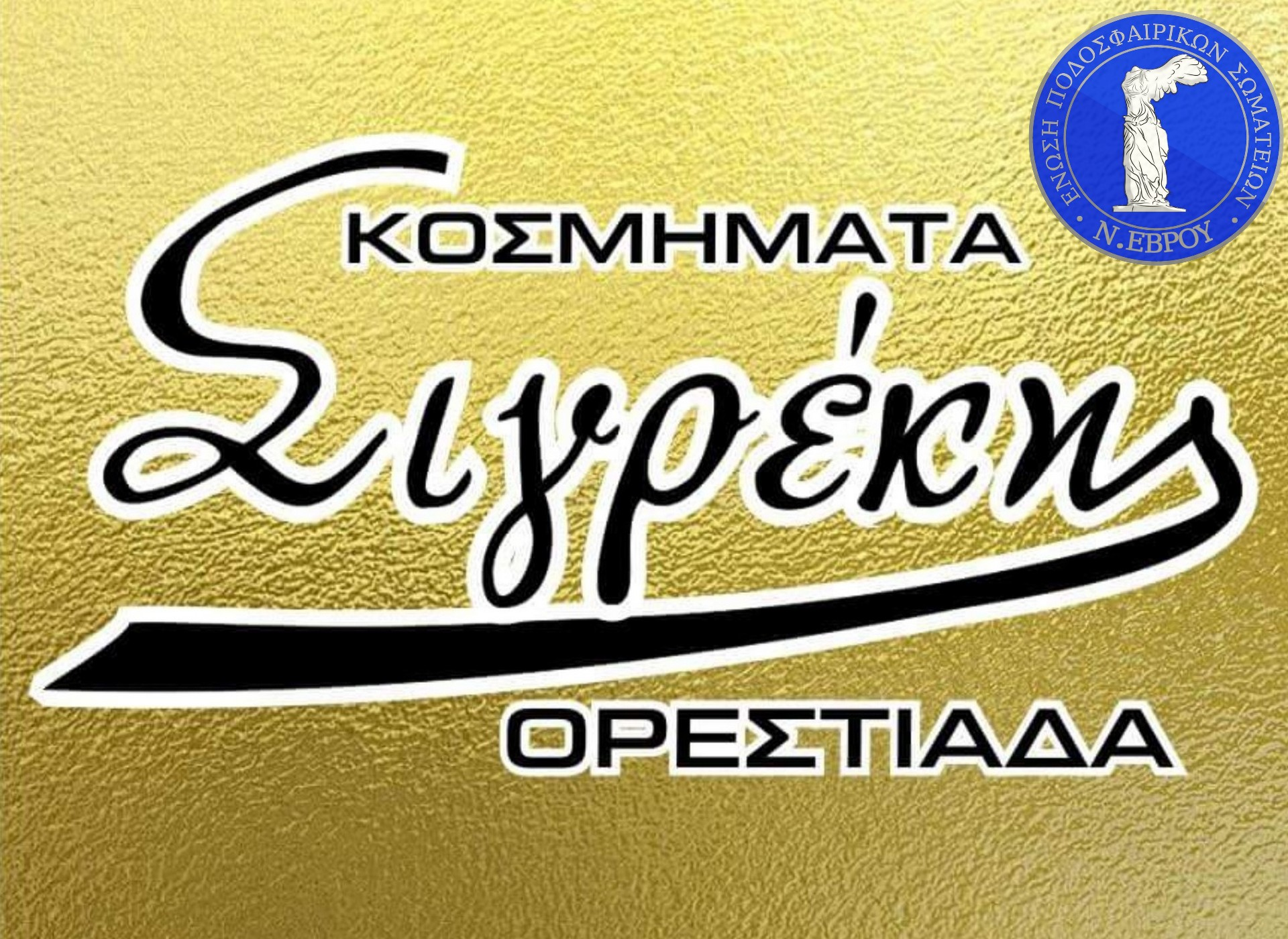 Κύπελλο Ερασιτεχνών «ΣΙΓΡΕΚΗΣ» - ΕΠΣ Έβρου, περιόδου 2018-2019