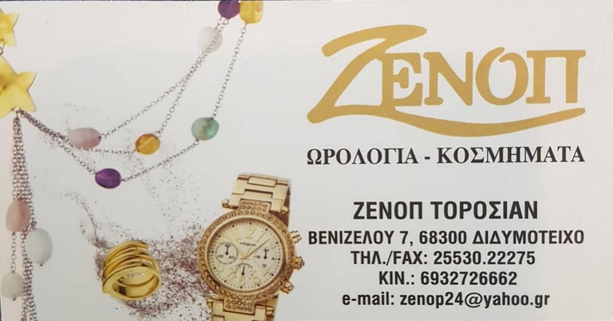 Υπερήφανος χορηγός και μέγας υποστηρικτής των υποδομών της ΕΠΣ Έβρου η επιχείρηση «ΖΕΝΟΠ» κοσμήματα ρολόγια στο Διδυμότειχο.