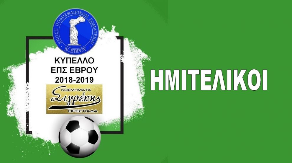 Ημιτελική φάση Κυπέλλου Ερασιτεχνών «ΣΙΓΡΕΚΗΣ» ΕΠΣ Έβρου, περιόδου 2018-2019