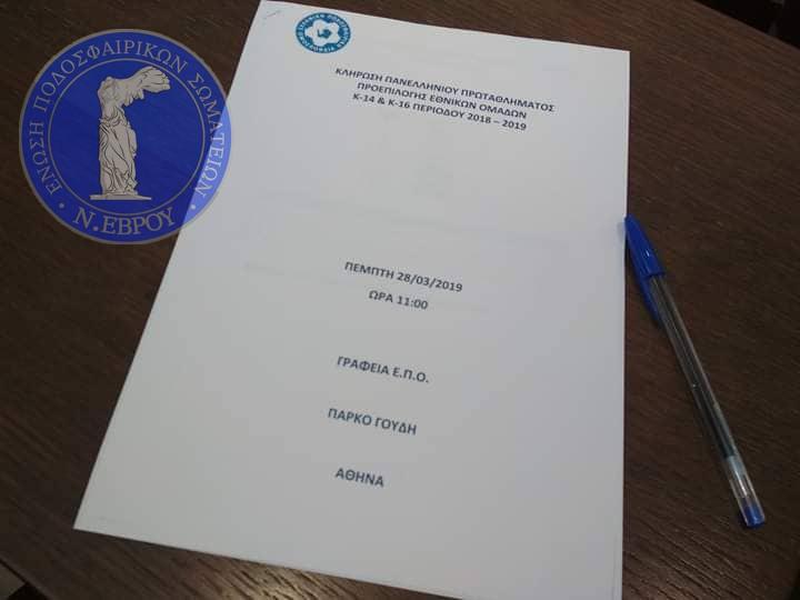 """Έγινε στην ΕΠΟ η κλήρωση των Μικτών Ομάδων για τη φάση των """"8"""" του Πανελλήνιου Πρωταθλήματος Προεπιλογής Εθνικών Ομάδων. Η Μικτή Νέων ΕΠΣ ΕΒΡΟΥ θα αντιμετωπίσει την αντίστοιχη ομάδα της ΕΠΣ ΣΕΡΡΩΝ."""
