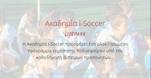 Ακαδημία Ποδοσφαίρου i-Soccer