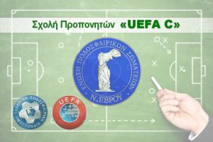 Σχολή Προπονητών «UEFA C»