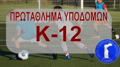 ΠΡΩΤΑΘΛΗΜΑ ΥΠΟΔΟΜΩΝ Κ-12