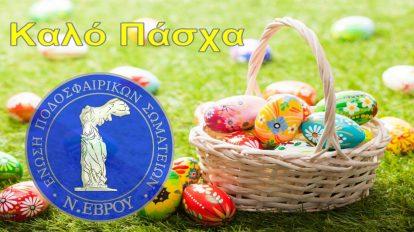 Καλή Ανάσταση, Καλό Πάσχα!