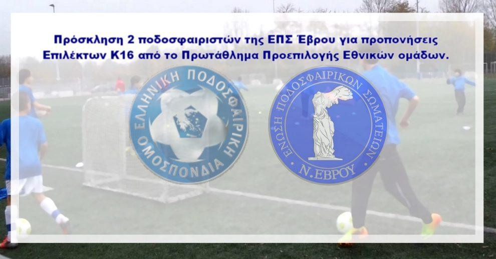 Πρόσκληση 2 ποδοσφαιριστών της ΕΠΣ Έβρου για προπονήσεις Επιλέκτων Κ16 από το Πρωτάθλημα Προεπιλογής Εθνικών ομάδων.