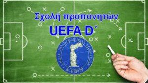 Σχολή προπονητών UEFA D΄ - 8 και 9 Ιουνίου 2019