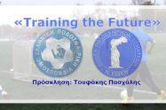 Πρόσκληση του ποδοσφαιριστή Τουφάκη Πασχάλη στο πρόγραμμα «Training the Future» της ΕΠΟ