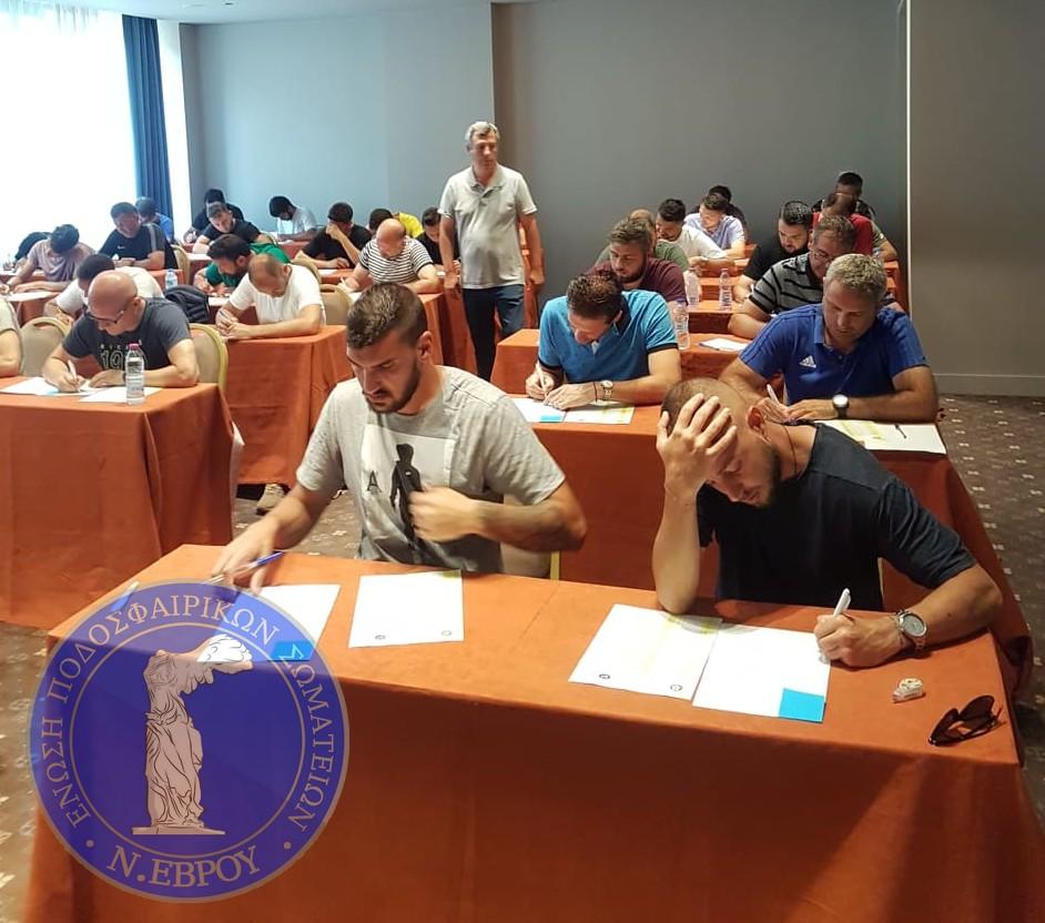 Τελευταία μέρα της σχολής Προπονητών «UEFA C» με γραπτές εξετάσεις. ΕΠΣ ΕΒΡΟΥ - ΕΠΟ Καλή επιτυχία.