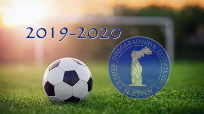 ΕΝΤΥΠΑ – ΔΙΚΑΙΟΛΟΓΗΤΙΚΑ 2019-2020 ΕΠΣ ΕΒΡΟΥ