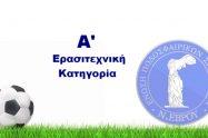 Πρόγραμμα Αγώνων Πρωταθλήματος Α' Ερασιτεχνικής Κατηγορίας περιόδου 2019-2020 - Α' Γύρος
