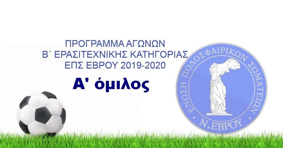 Πρόγραμμα Αγώνων Πρωταθλήματος Β' Ερασιτεχνικής Κατηγορίας ΕΠΣ Έβρου περιόδου 2019-2020 Α' όμιλος