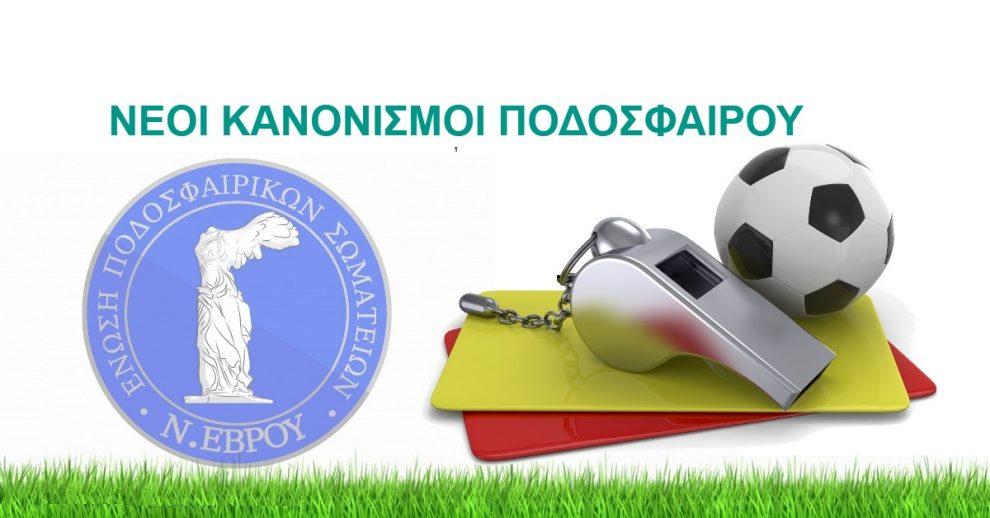 Ενημέρωση για τους Νέους Κανονισμούς Ποδοσφαίρου – Επιτροπή Διαιτησίας ΕΠΣ Έβρου