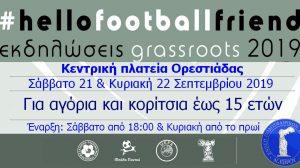 Αθλητικές Εκδηλώσεις «Grassroots Orestiada 2019» - Hello Football Friend από την ΕΠΣ Έβρου