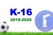 Κ-16 πρόγραμμα αγώνων πρωταθλήματος υποδομών ΕΠΣ Έβρου περιόδου 2019-2020 - Α' Γύρος