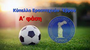Α γύρος Κυπέλλου Ερασιτεχνών ΕΠΣ Εβρου 7-8 Σεπτεμβριου 2019
