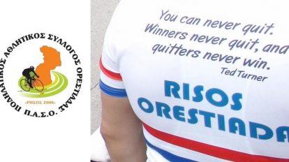 Ποδηλατικός Αθλητικός Σύλλογος Ορεστιάδας «Ρήσος»