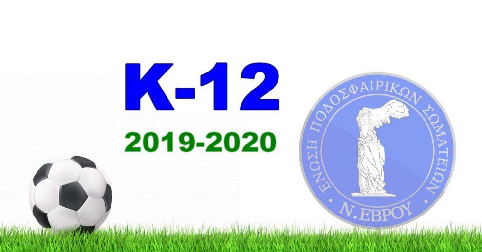 Κ12 (2019-2020) ΥΠΟΔΟΜΕΣ